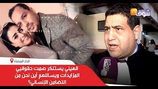 بعد فضيحة المحامي الشهير..الهيني يستنكر صمت حقوقيي المزايدات ويسائلهم أين نحن من التضامن الإنساني؟