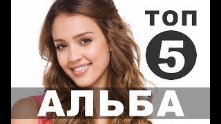 Фильмы с Джессикой Альбой | Топ-5