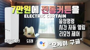 (방송 출연)단돈 9만원에 전동커튼 만들기-DIY:MOTORIZED CURTAINS FOR 70$-WITHOUT ELECTRIC CURTAIN TRACK