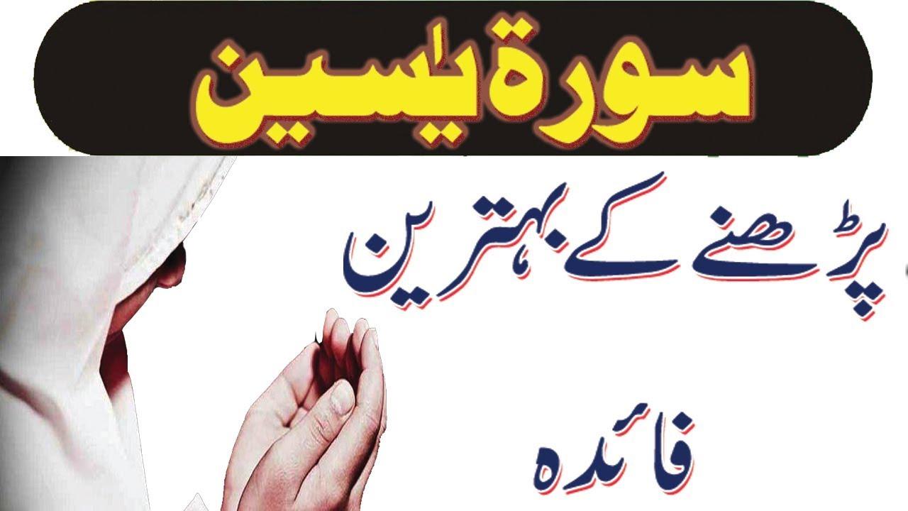 Surah Yaseen Parhne Ka Behtareen Faida Islamic Adab