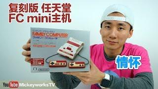 任天堂 FC mini 经典版开封!儿时的回忆