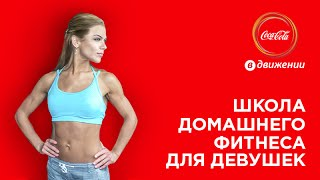 Школа домашнего фитнеса для девушек