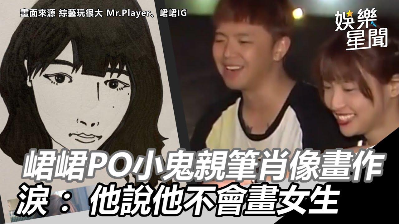峮峮PO小鬼親筆肖像畫作淚:他說他不會畫女生 娛樂星世界
