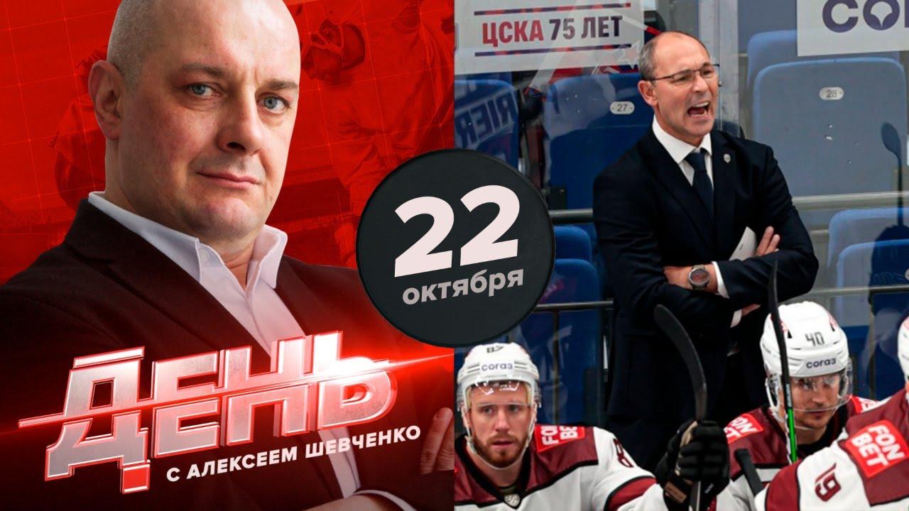 Новая отставка в КХЛ: почему Зубов покинул рижан? День с Алексеем Шевченко