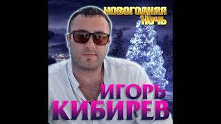Download Игорь Кибирев - Новогодняя ночь/ПРЕМЬЕРА 2020 Mp3 and Videos