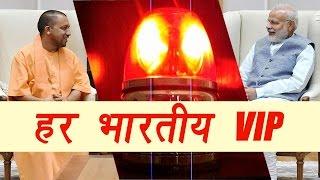 Yogi Adityanath welcomes PM Modi red beacon ban decision | वनइंडिया हिन्दी