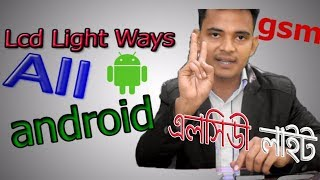 Any/ALL ANDROID MOBILE #DISPLAY LIGHT SOLUTION bangla/Ways  [WITH IC][symphony,wlaton]
