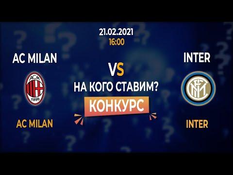 Милан – Интер | Прогноз на матч Серии А | Конкурс