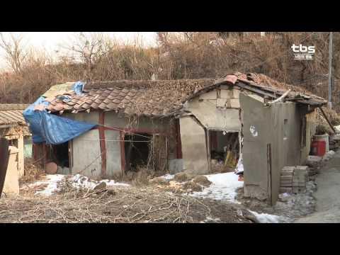 [tbsTV]서울 마지막 달동네 '북정마을'…예술가 모이며 '새바람'