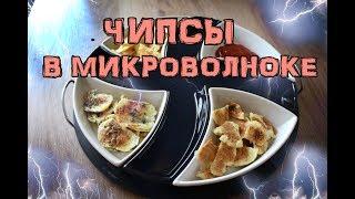 Рецепт: Готовим чипсы в микроволновке!