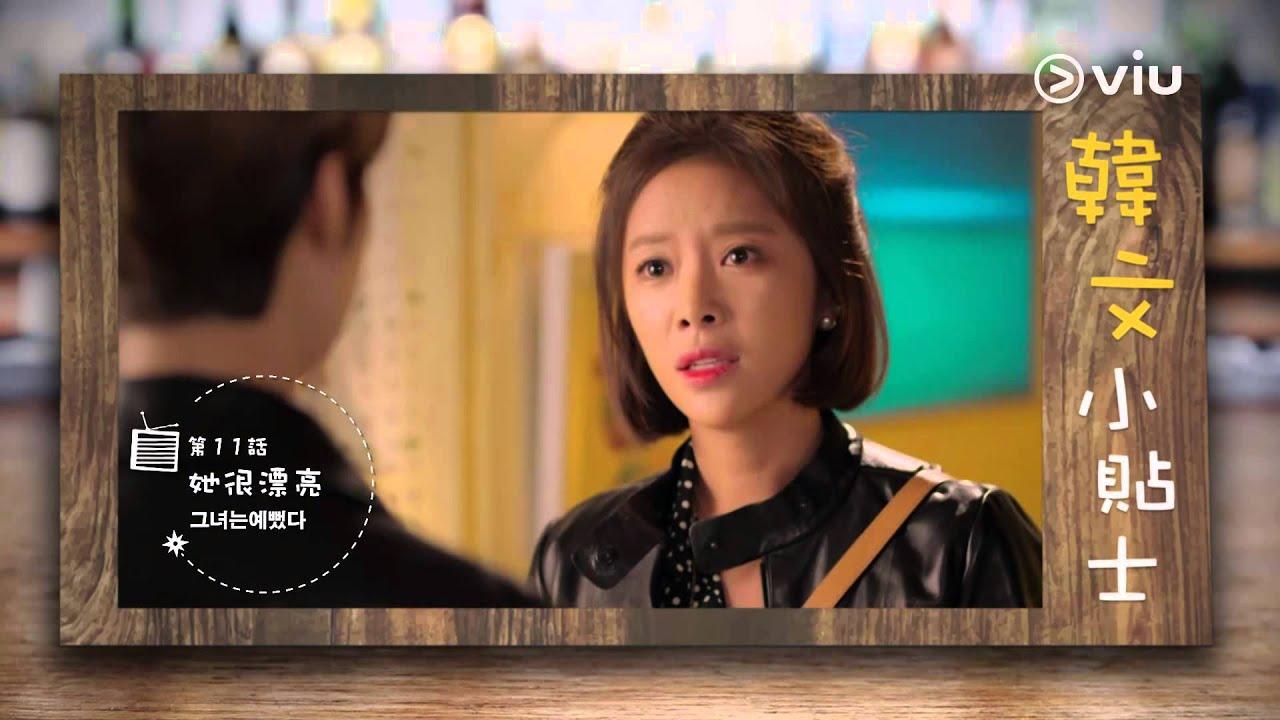 煲劇學韓文—《她很漂亮》不怕吵架才算真老友 - YouTube