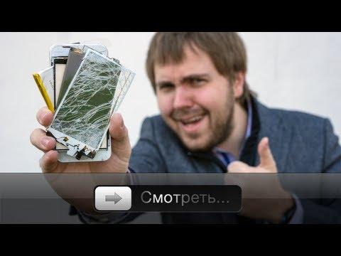 Fake Must Die! Уничтожаем поддельный IPhone 5.
