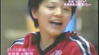 浅尾美和 春高バレー miwa asao 浅尾美和 検索動画 3