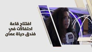 افتتاح قاعة احتفالات في فندق حياة عمّان