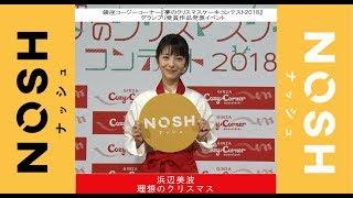 女優の浜辺美波さんが銀座コージーコーナーの『夢のクリスマスケーキコ...