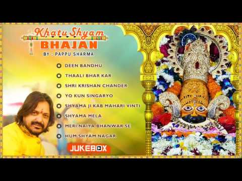 Nonstop Best Khatu Shyam Bhajan by Pappu Sharma | Pappu Sharma Khatu Wale | Audio Jukebox