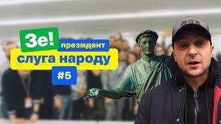 Чому молодь їде з України? | Зе Президент Слуга Народу # 5