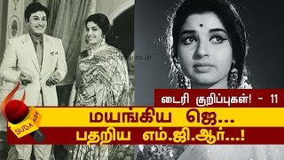 Journey of Ammu(alias)Jayalalitha: MGR takes fainted Jayalalitha to hospital