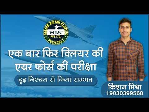 How to clear Air Force X and Y Group Exam - Tips from Selected Student