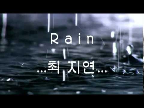레인 - 최지연