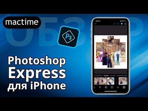 Обзор приложения Photoshop Express для IPhone. Мобильная фотография может быть лучше!