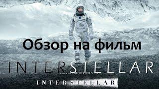 [Р. Карзанов]Обзор на фильм Интерстеллар/Christopher Holan's Interstellar