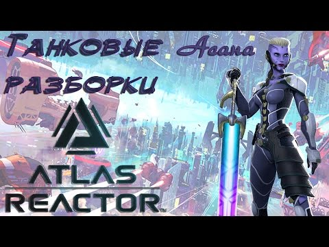 видео: atlas reactor - Обзор, Прохождение, Гайд | Асана