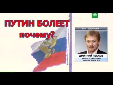 Секрет болезни Путина