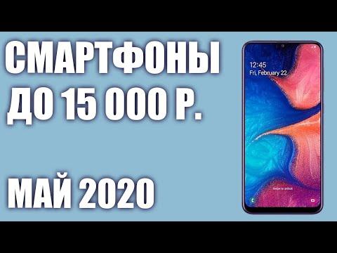 ТОП—10. Лучшие смартфоны до 15000 рублей. Май 2020 года. Рейтинг!