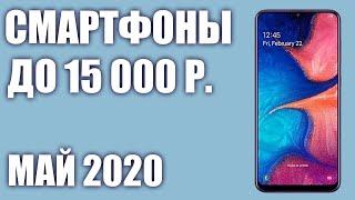 ТОП—10. Лучшие смартфоны до 15000 рублей. Апрель 2020 года. Рейтинг!