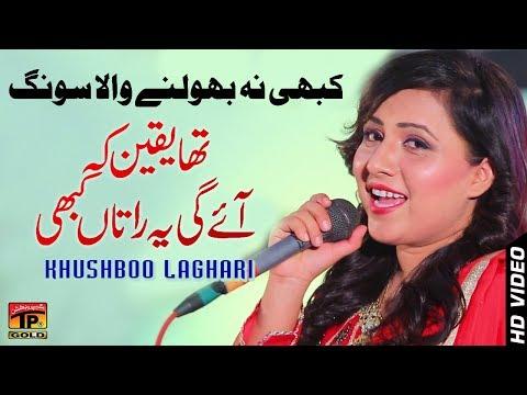 Tha Yaqen Keh Aaye Gi Ye Raatan Kabhi - Khushboo Laghari - Latest Punjabi And Saraiki 2018