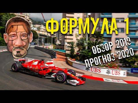 Формула 1. Обзор сезона 2019 и прогноз на 2020 год