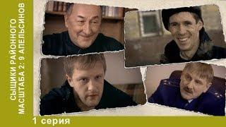Сыщики районного масштаба. 2 сезон. 1 серия. Детективный сериал