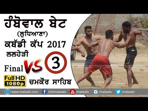 HAMBOWAL BET (Ludhiana) KABADDI CUP - 2017   FINAL   LALHERI VA CHAMKAUR SAHIB   Full HD   Part 3
