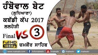 HAMBOWAL BET (Ludhiana) KABADDI CUP - 2017 | FINAL | LALHERI VA CHAMKAUR SAHIB | Full HD | Part 3
