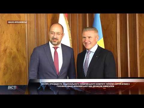 Візит президента Національного олімпійського комітету України Сергія Бубки на Прикарпаття
