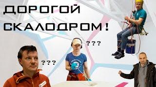 Скалодром в Одинцово New climbing gym in Russia