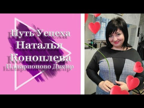 Наталья Коноплева #путьуспеха