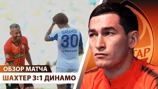 Актер Степаненко и план Михайличенко Шахтер 3 1 Динамо