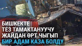 Бишкектин борборунда тез тамактануучу жай күйүп кетти