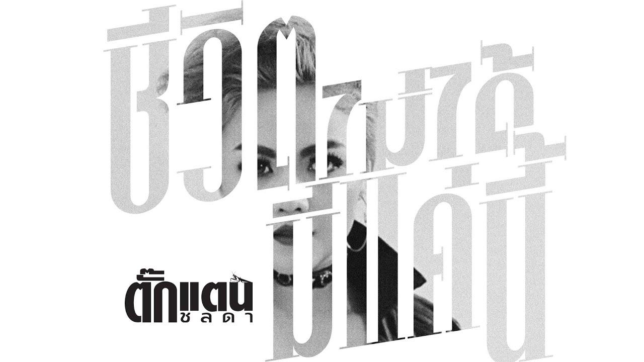 ชีวิตไม่ได้มีแค่นี้ - ตั๊กแตน ชลดา(ร้องสตริงเพลงแรกในชีวิต)『 LYRIC VERSION』