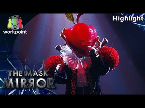 Home - หน้ากากแอปเปิ้ลหนอน   | The Mask Mirror