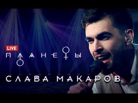 Вячеслав Макаров-Планеты (Live)
