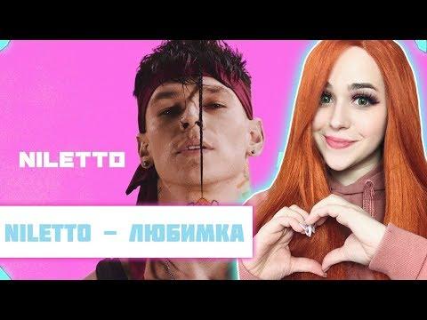 Реакция на NILETTO - Любимка