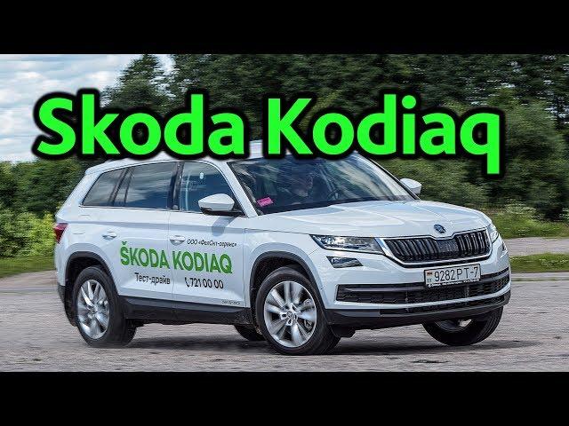 Skoda Kodiaq: вы хотели чуда?