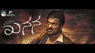 Khanana Trailer New Kannada Trailer 2019 Arya Vardan Karishma Baruah