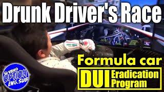 飲酒運転の危険性を検証 酔っ払いレース  V OPT 239 ⑤ thumbnail