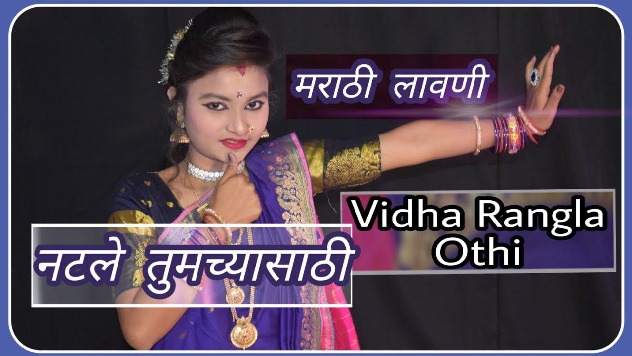 Download Natle Tumchya Sathi   नटले तुमच्यासाठी   लावणी   Vida Rangala othi Lavni Dance   Marathi lavnya  