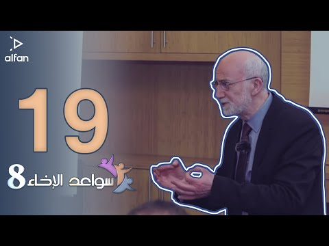 برنامج سواعد الإخاء 8 الحلقة 19