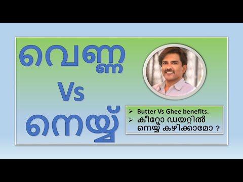 butter vs ghee Malayalam | വെണ്ണ Vs നെയ്യ്എന്താണ് ഗുണപ്രദം